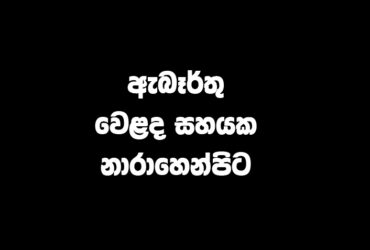 sales assistant vacancy colombo 05